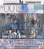 スーパーガンダム&フルアーマーガンダムMk-II.jpg
